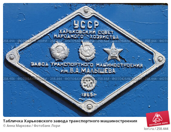 Табличка Харьковского завода транспортного машиностроения, фото № 258444, снято 27 марта 2017 г. (c) Анна Маркова / Фотобанк Лори