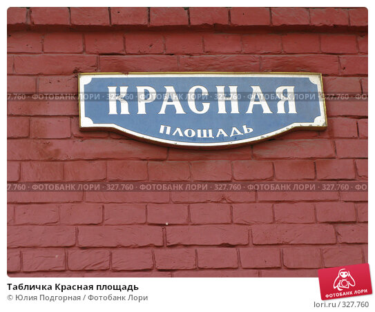 Табличка Красная площадь, фото № 327760, снято 9 июня 2008 г. (c) Юлия Селезнева / Фотобанк Лори