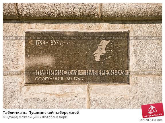 Табличка на Пушкинской набережной, фото № 331804, снято 21 июня 2008 г. (c) Эдуард Межерицкий / Фотобанк Лори