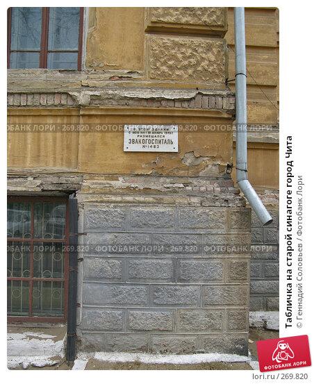 Табличка на старой синагоге город Чита, фото № 269820, снято 25 апреля 2008 г. (c) Геннадий Соловьев / Фотобанк Лори