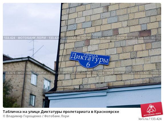 Табличка на улице Диктатуры пролетариата в Красноярске, фото № 133424, снято 15 августа 2006 г. (c) Владимир Горощенко / Фотобанк Лори