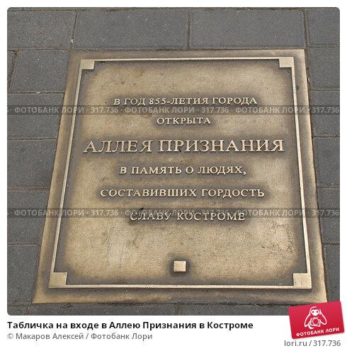Табличка на входе в Аллею Признания в Костроме, фото № 317736, снято 8 июня 2008 г. (c) Макаров Алексей / Фотобанк Лори