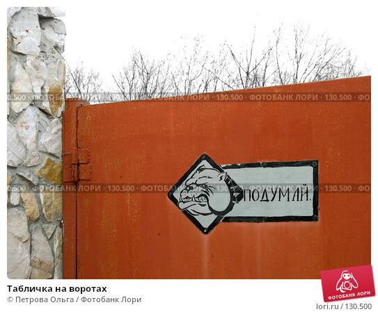 Табличка на воротах, фото № 130500, снято 7 ноября 2007 г. (c) Петрова Ольга / Фотобанк Лори