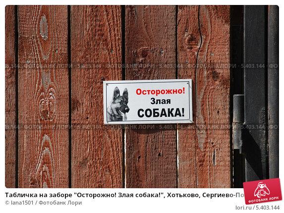 Таблички на забор купить забор из металлоштакетника