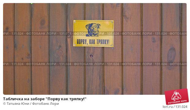 "Табличка на заборе ""Порву как тряпку!"", эксклюзивное фото № 131024, снято 30 сентября 2007 г. (c) Татьяна Юни / Фотобанк Лори"