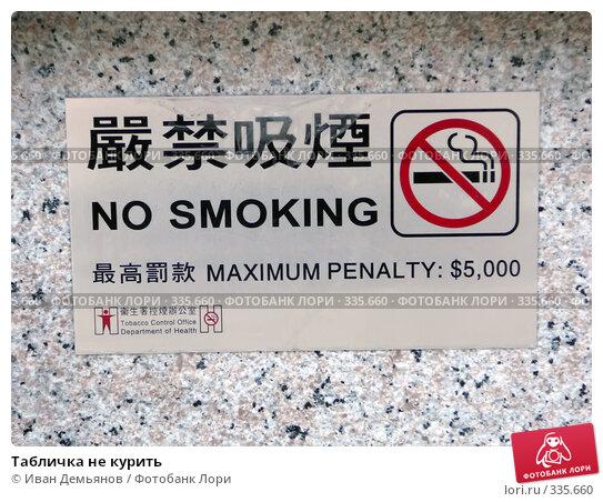 Табличка не курить, фото № 335660, снято 24 августа 2007 г. (c) Иван Демьянов / Фотобанк Лори
