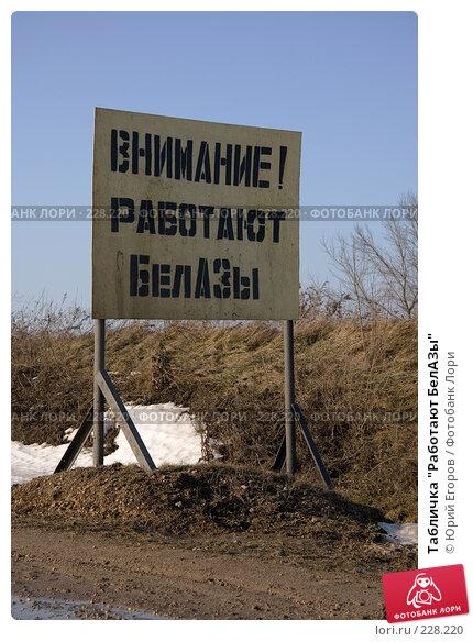 """Купить «Табличка """"Работают БелАЗы""""», фото № 228220, снято 28 февраля 2008 г. (c) Юрий Егоров / Фотобанк Лори"""