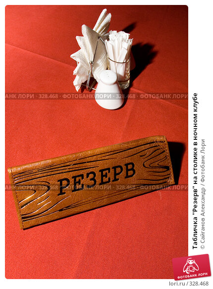 """Табличка """"Резерв"""" на столике в ночном клубе, эксклюзивное фото № 328468, снято 27 июля 2005 г. (c) Сайганов Александр / Фотобанк Лори"""