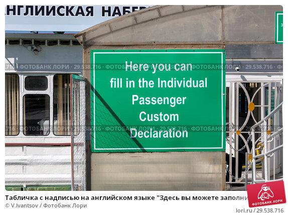 """Купить «Табличка с надписью на английском языке """"Здесь вы можете заполнить индивидуальную Пассажирскую Таможенную Декларацию""""», фото № 29538716, снято 10 августа 2018 г. (c) V.Ivantsov / Фотобанк Лори"""
