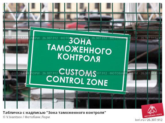 """Купить «Табличка с надписью """"Зона таможенного контроля""""», фото № 26307912, снято 3 мая 2017 г. (c) V.Ivantsov / Фотобанк Лори"""