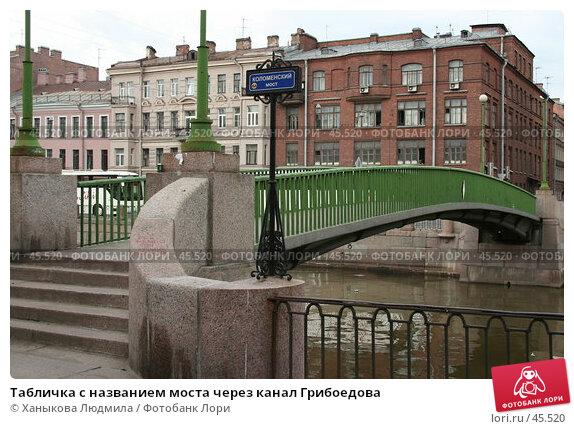 Купить «Табличка с названием моста через канал Грибоедова», фото № 45520, снято 22 мая 2007 г. (c) Ханыкова Людмила / Фотобанк Лори