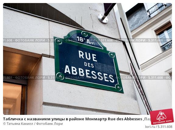 Купить «Табличка с названием улицы в районе Монмартр Rue des Abbesses ,Париж, франция,», фото № 5311608, снято 21 мая 2013 г. (c) Татьяна Кахилл / Фотобанк Лори