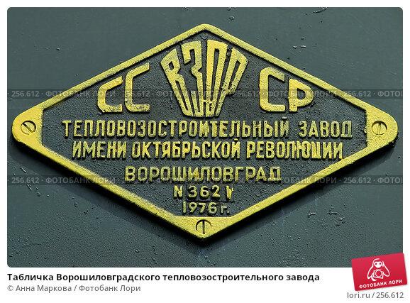 Купить «Табличка Ворошиловградского тепловозостроительного завода», фото № 256612, снято 18 июля 2007 г. (c) Анна Маркова / Фотобанк Лори