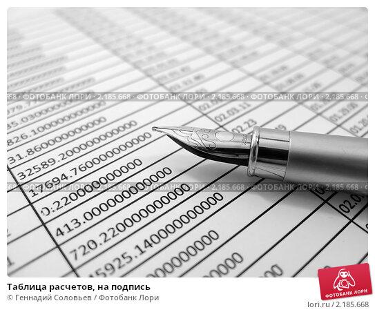 Купить «Таблица расчетов, на подпись», фото № 2185668, снято 7 января 2018 г. (c) Геннадий Соловьев / Фотобанк Лори