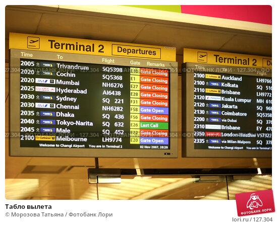 Табло вылета, фото № 127304, снято 2 ноября 2007 г. (c) Морозова Татьяна / Фотобанк Лори