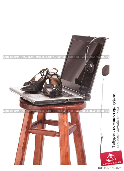 Табурет, компьютер, туфли, фото № 150828, снято 8 ноября 2007 г. (c) hunta / Фотобанк Лори