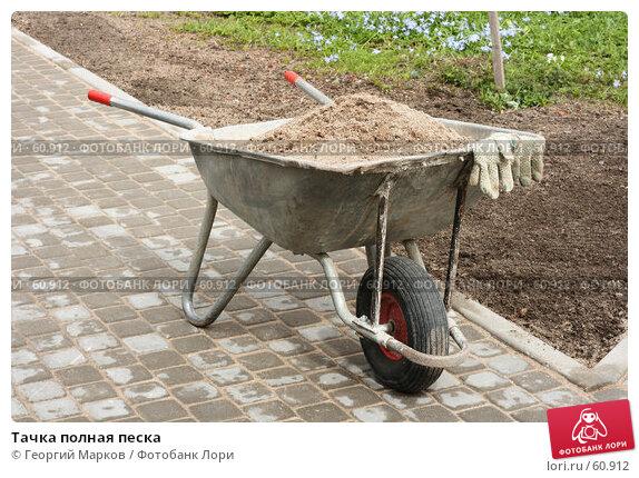 Тачка полная песка, фото № 60912, снято 3 мая 2007 г. (c) Георгий Марков / Фотобанк Лори