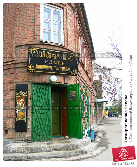 Таганрог: лавка Чехова, фото № 43488, снято 2 ноября 2003 г. (c) Тихонов Алексей Владимирович / Фотобанк Лори