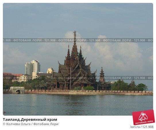 Таиланд.Деревянный храм, фото № 121908, снято 26 марта 2007 г. (c) Колчева Ольга / Фотобанк Лори