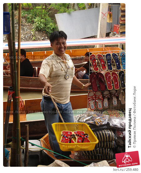Купить «Тайский продавец», фото № 259480, снято 16 августа 2007 г. (c) Примак Полина / Фотобанк Лори