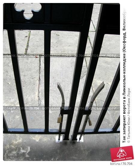 Так запирают ворота в Линкольн-колледже (Оксфорд, Великобритания), эксклюзивное фото № 70704, снято 19 августа 2006 г. (c) Татьяна Юни / Фотобанк Лори