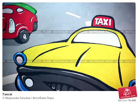 Такси, иллюстрация № 76440 (c) Морозова Татьяна / Фотобанк Лори