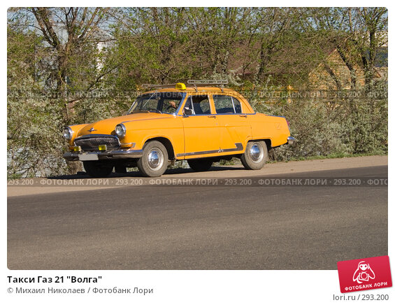 "Такси Газ 21 ""Волга"", фото № 293200, снято 20 мая 2008 г. (c) Михаил Николаев / Фотобанк Лори"