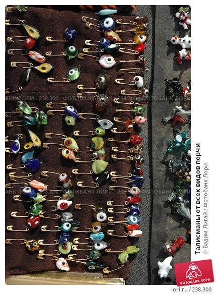 Купить «Талисманы от всех видов порчи», фото № 238300, снято 5 февраля 2006 г. (c) Вадим Лигай / Фотобанк Лори