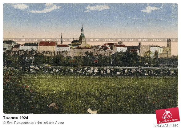 Таллин 1924, фото № 211660, снято 25 июня 2017 г. (c) Лия Покровская / Фотобанк Лори