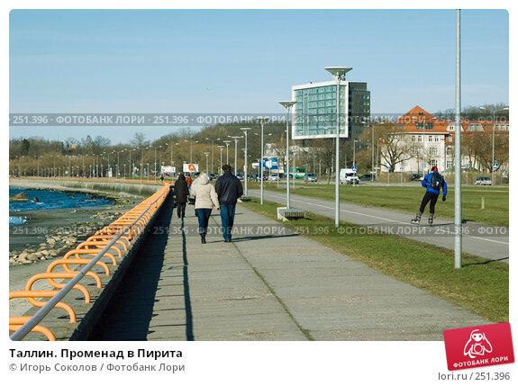 Таллин. Променад в Пирита, фото № 251396, снято 14 апреля 2008 г. (c) Игорь Соколов / Фотобанк Лори