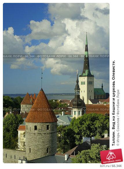 Купить «Таллин. Вид на башни и церковь Олевисте.», фото № 66344, снято 22 апреля 2018 г. (c) Игорь Соколов / Фотобанк Лори