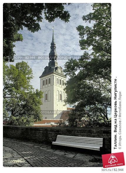 Таллин. Вид на Церковь Нигулисте ., фото № 82944, снято 24 марта 2017 г. (c) Игорь Соколов / Фотобанк Лори