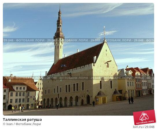 Купить «Таллинская ратуша», фото № 29048, снято 1 апреля 2007 г. (c) Ivan / Фотобанк Лори