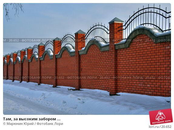 Там, за высоким забором ..., фото № 20652, снято 28 марта 2017 г. (c) Марюнин Юрий / Фотобанк Лори