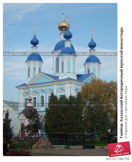 Тамбов. Казанский Богородичный мужской монастырь, фото № 166732, снято 28 сентября 2007 г. (c) Карелин Д.А. / Фотобанк Лори