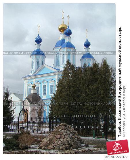 Тамбов. Казанский Богородичный мужской монастырь, фото № 227472, снято 8 марта 2008 г. (c) Карелин Д.А. / Фотобанк Лори