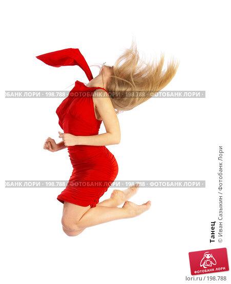 Танец, фото № 198788, снято 14 октября 2006 г. (c) Иван Сазыкин / Фотобанк Лори