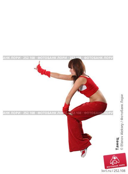 Купить «Танец», фото № 252108, снято 9 февраля 2008 г. (c) Efanov Aleksey / Фотобанк Лори