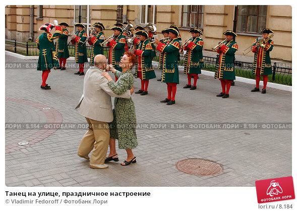 Купить «Танец на улице, праздничное настроение», фото № 8184, снято 25 августа 2006 г. (c) Vladimir Fedoroff / Фотобанк Лори