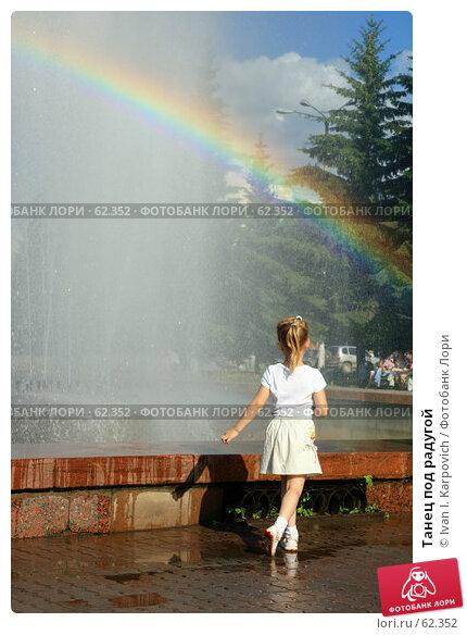 Танец под радугой, фото № 62352, снято 14 июля 2007 г. (c) Ivan I. Karpovich / Фотобанк Лори