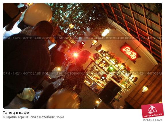 Танец в кафе, эксклюзивное фото № 1624, снято 10 сентября 2005 г. (c) Ирина Терентьева / Фотобанк Лори