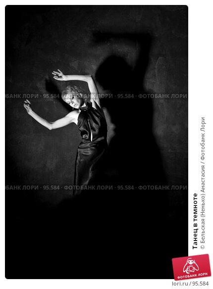 Купить «Танец в темноте», фото № 95584, снято 15 декабря 2006 г. (c) Бельская (Ненько) Анастасия / Фотобанк Лори