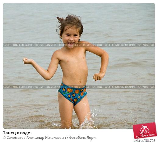 Танец в воде, фото № 38708, снято 22 июля 2006 г. (c) Саломатов Александр Николаевич / Фотобанк Лори