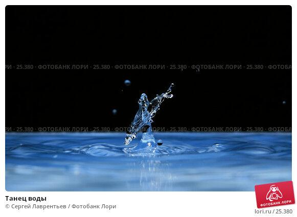 Танец воды, фото № 25380, снято 25 ноября 2006 г. (c) Сергей Лаврентьев / Фотобанк Лори