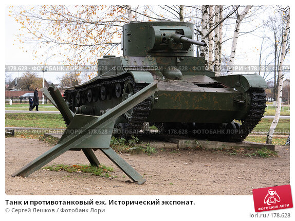 Танк и противотанковый еж. Исторический экспонат., фото № 178628, снято 4 ноября 2007 г. (c) Сергей Лешков / Фотобанк Лори
