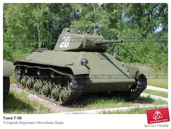 Танк Т-50, фото № 116692, снято 18 июля 2007 г. (c) Сергей Лазуткин / Фотобанк Лори