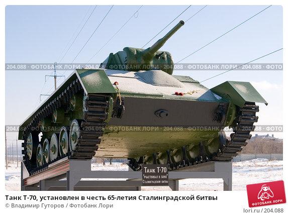 Танк Т-70, установлен в честь 65-летия Сталинградской битвы, фото № 204088, снято 17 февраля 2008 г. (c) Владимир Гуторов / Фотобанк Лори