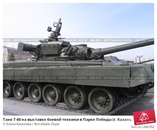 Танк Т-80 на выставке боевой техники в Парке Победы (г. Казань, Татарстан), фото № 268052, снято 18 апреля 2008 г. (c) Елена Киселева / Фотобанк Лори