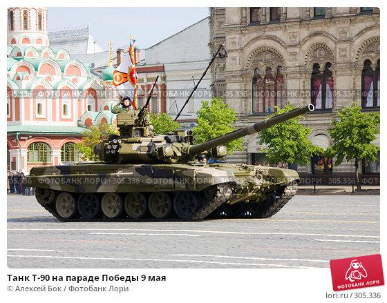 Танк Т-90 на параде Победы 9 мая, эксклюзивное фото № 305336, снято 9 мая 2008 г. (c) Алексей Бок / Фотобанк Лори