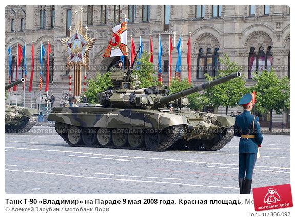 Танк Т-90 «Владимир» на Параде 9 мая 2008 года. Красная площадь, Москва, Россия, фото № 306092, снято 9 мая 2008 г. (c) Алексей Зарубин / Фотобанк Лори